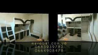 Детская двухъярусная кровать с двумя столами и лестницей-комодом АЛ3-2 ЭКО Merabel от компании Мерабель - видео