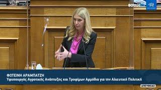 Ομιλία ΥφΑΑΤ Φ. Αραμπατζή επί του Ν/Σ του ΥΠΑΑΤ για τις «Αθέμιτες εμπορικές πρακτικές» (7/4/21)