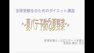 宝塚受験生のダイエット講座〜夏バテ予防②夏野菜〜のサムネイル
