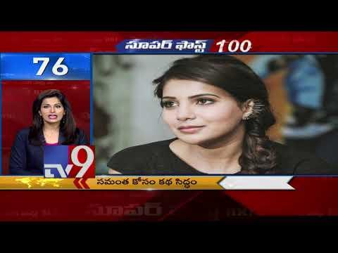 Super Fast 100    Speed News    25-09-2018 - TV9