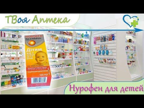 Нурофен сироп ☛ показания (видео инструкция) описание ✍ отзывы ☺️