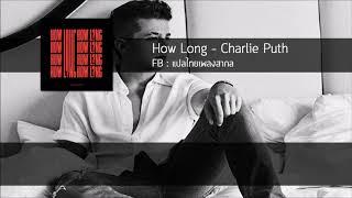 Charlie Puth - How Long [แปลไทยเพลงสากล]