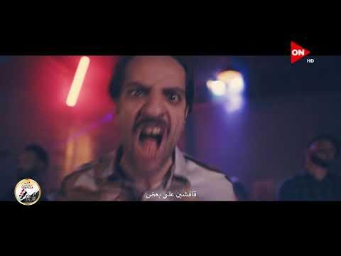 """شاهد- أغنية أحمد أمين """"قافشين على بعض"""""""