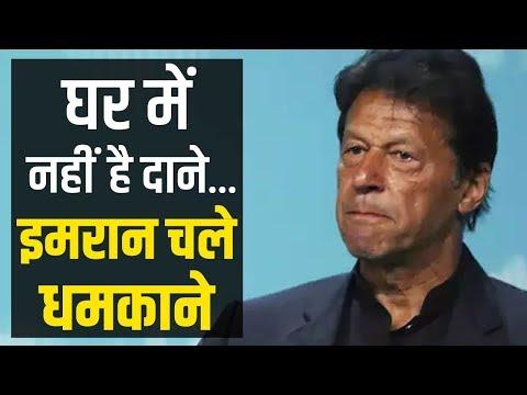 Jammu-kashmir में Article 370 हटने से बौखलाया पाकिस्तान, खत्म किया व्यापारिक रिश्ता