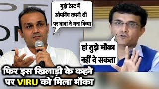 Sehwag's Shocking Confession:  Ganguly Had Said No to Sehwag As Opener in ODIS I Vikrant Gupta