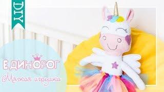 Мягкая игрушка Единорог своими руками,my little pony,принцесса Селестиа
