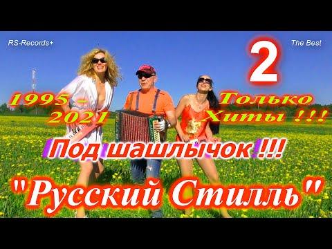 Русский Стилль Под шашлычок !!! - 2 Только Хиты 1995 - 2021