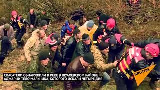 Трагедия в Грузии: как спасатели нашли тело погибшего в реке мальчика