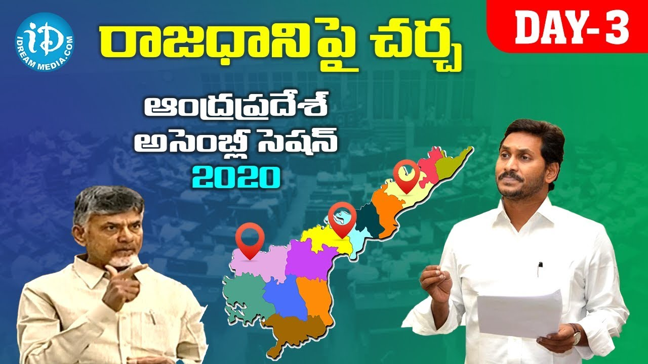 LIVE : AP Assembly LIVE | Andhra Pradesh Assembly Session 2020, Day - 3