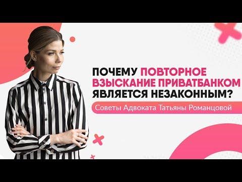 Почему повторное взыскание кредитного долга Приватбанком - незаконное?   Адвокат Татьяна Романцова