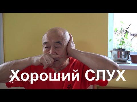 Если у вас ухудшается слух, возникает шум в ушах, если вы волнуетесь и неспокойны, Му Юйчунь показывает,...