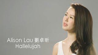 AlisonLau劉卓昕-《Hallelujah》MV