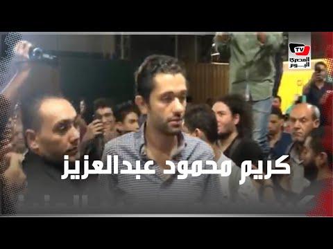 كريم محمود عبد العزيز في عزاء الراحل طلعت زكريا
