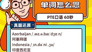 PTE DI最奇葩单词怎么念?
