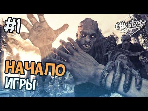 Dying Light прохождение на русском - Начало Игры - Часть 1