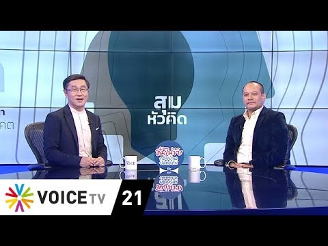 Overview - ธนาธร Effect ส่งผลทูตเล็งลดส่งผู้แทนสังเกตการณ์คดีการเมือง
