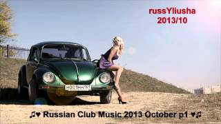 ♫♥ Russian Club Music 2013 October p1 ♥♫