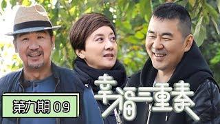 《幸福三重奏第二季》完整版第9期:陈建斌做菜吓坏邓婕,陈意涵夫妇吵架,吉娜热舞
