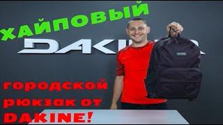 365 Pack 30L - хайпуй с DAKINE!