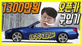 [모카] 회사 직원용차로 BMW 3시리즈 컨버터블 샀다!…문콕조차 없는 완벽한 중고차 1300만원에!