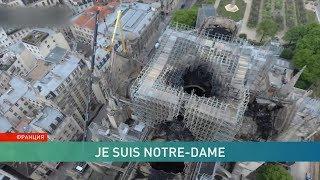 Нотр-дам-де-Пари до и после пожара. Как Франция пережила ночь огня?