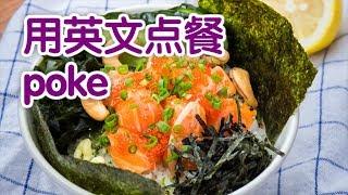如何用英文点poke?|Order the Perfect Poke Bowl in English