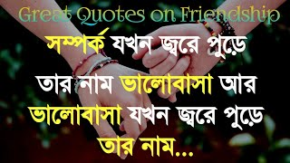 Famous Quotes On Friendship || Bondhu Darun Sob Bani O Ukti || Bani On Friendship
