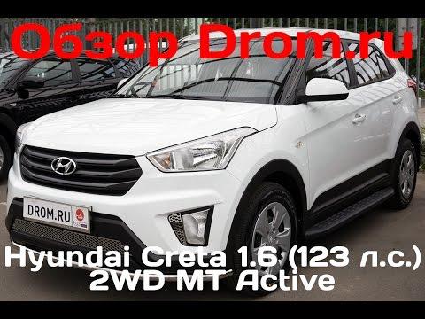 Фото Hyundai Creta 2016 1.6 (123 л. с.) 2WD MT Active - видеообзор