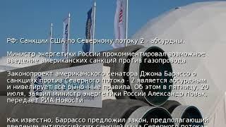 РФ: Санкции США по Северному потоку 2 - абсурдны