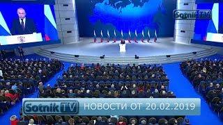 НОВОСТИ. ИНФОРМАЦИОННЫЙ ВЫПУСК 20.02.2019