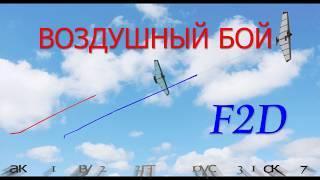 Воздушный  бой F2D Иркутск 2017г.