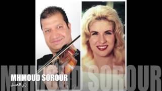 اغاني حصرية محمود سرور ... زي العسل ..... شويه روقاااااااان تحميل MP3