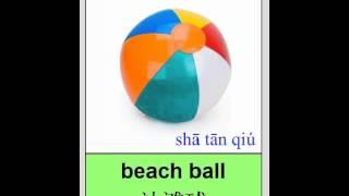 Learn Mandarin Chinese - Flashcards - Balls