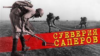 СУЕВЕРИЯ И ПРИМЕТЫ СОВЕТСКИХ САПЕРОВ. Негласные запреты в инженерных войсках.