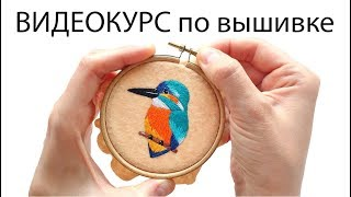Бисероплетение и не только, Видео курс по вышивке гладью - как вышить брошь птичку?