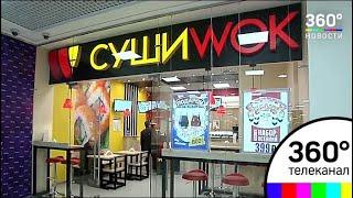 """63 кафе """"Суши WOK"""" закрыты по решению судов"""