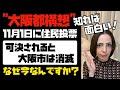【大阪都構想再び】11月1日に住民投票を実施!可決されると大阪市は消滅。なぜ今なんですか?