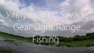 Удилище savage gear light range fishing