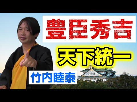 竹内の日本史 戦略図解ボード #037 豊臣秀吉の天下統一
