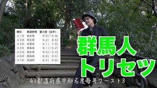 群馬人トリセツ/西野カナオトコ版映画『ヒロイン失格』主題歌