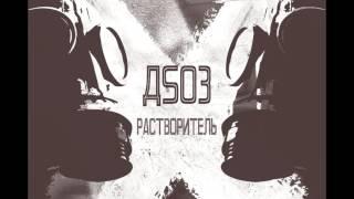 """Д503 - """"Растворитель"""" Single 2016"""