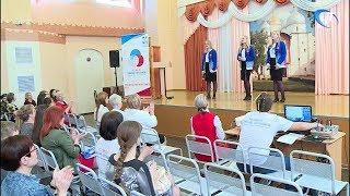 В Гимназии № 4 прошёл семинар новгородского отделения Российского движения школьников