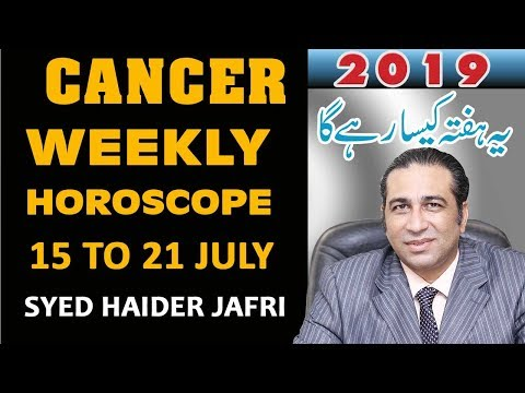 Cancer | Weekly Horoscope in Urdu | July 2019 Predictions Star Sign