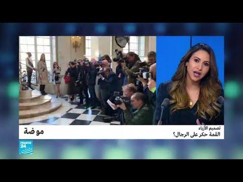 العرب اليوم - شاهد: هل القمة حكر على الرجال في عالم تصميم الأزياء؟