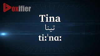 How to Pronunce Tina (تینا) in Persian (Farsi) - Voxifier.com