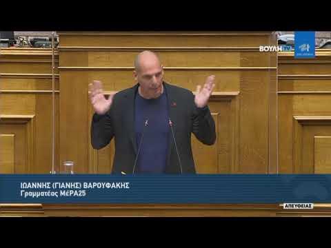 Ι.Βαρουφάκης (Γραμματέας ΜέΡΑ 25)(Ανεξάρτητη Αρχή Δημοσίων Εσόδων)(17/02/2021)