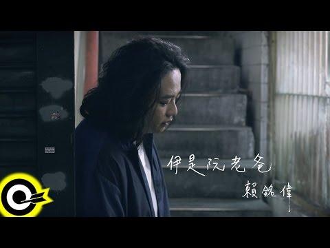 賴銘偉 Yuming Lai【伊是阮老爸 My Dad 】English Taiwanese Hokkien 英文英語臺語歌詞 Lyrics Translation – 中文/FRANÇAIS