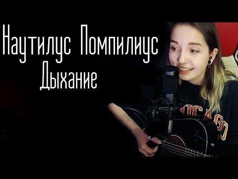 Наутилус Помпилиус-Дыхание  (Юля Кошкина cover)