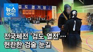 [전국체전] 전국체전 '검도 열전'…현란한 검술 눈길 / 서울 현대HCN