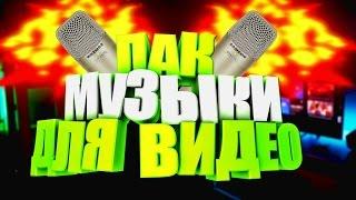 ЛУЧШАЯ МУЗЫКА БЕЗ АВТОРСКИХ ПРАВ ДЛЯ БЛОГЕРОВ!